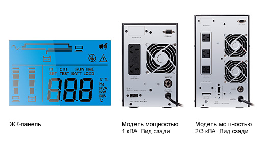 Amplon-UPS-N-1-3kVA-new-photo1_ru.jpg